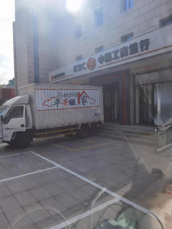 北京工商银行搬家案例(图1)