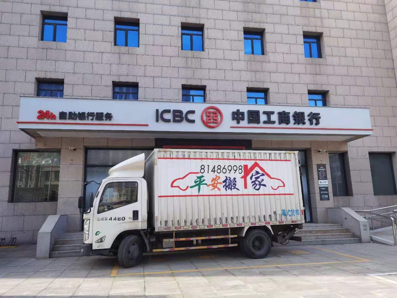 北京工商银行搬家案例(图4)