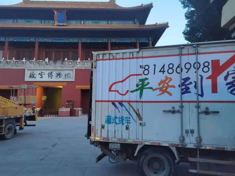 北京故宫博物馆搬家案例