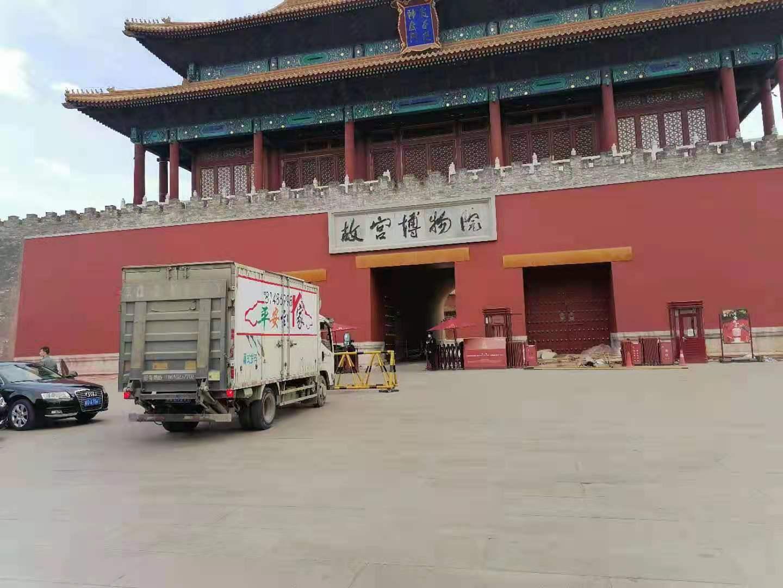 北京故宫博物馆搬家案例(图2)