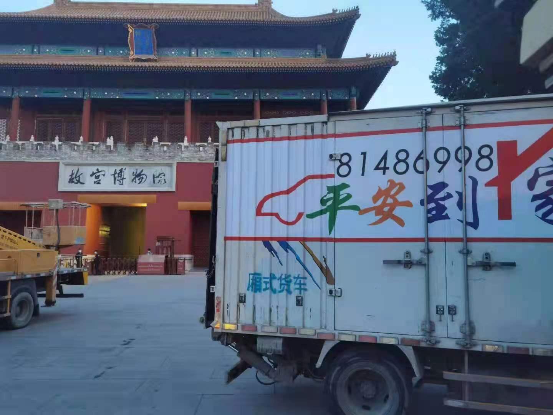 北京故宫博物馆搬家案例(图3)