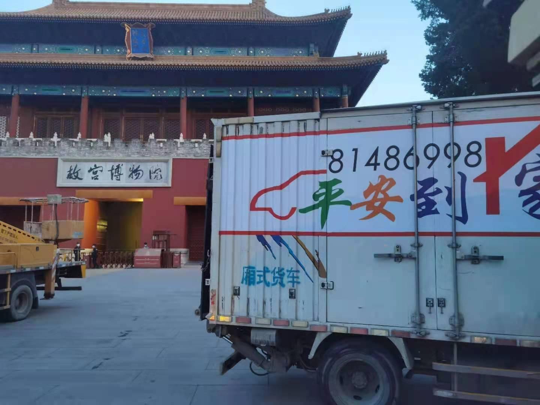 北京故宫博物馆搬家案例(图5)